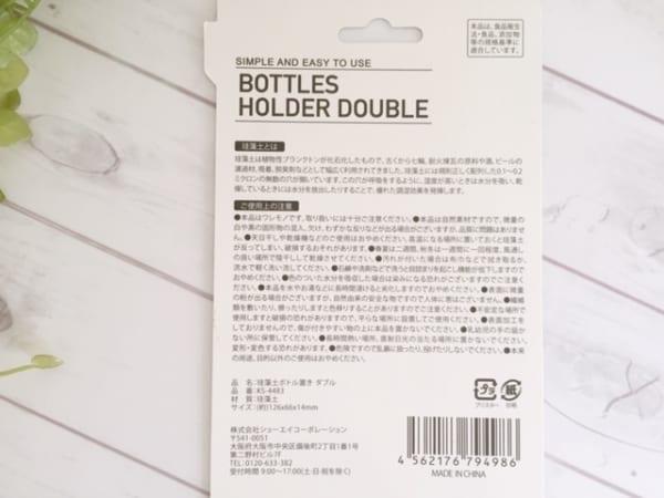 キャンドゥ ボトル専用珪藻土5