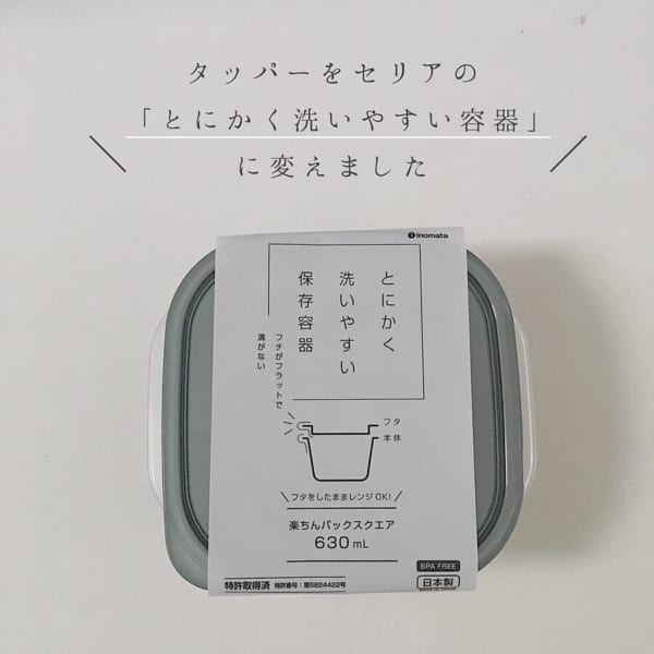 とにかく洗いやすい保存容器*セリア*