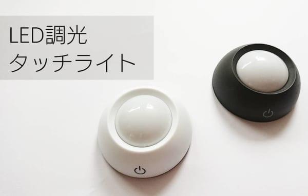 【キャンドゥ】LED調光タッチライト
