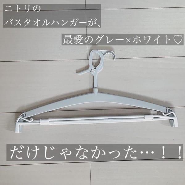 ニトリの伸縮バスタオルハンガー