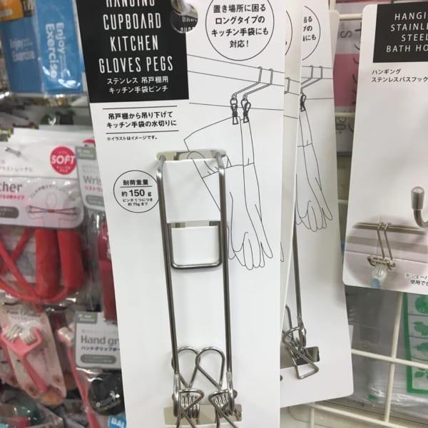 キャン★ドゥの吊戸棚用キッチン手袋ピンチ