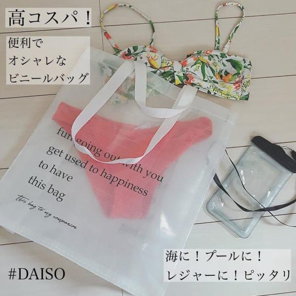 【100均】のオススメグッズ4