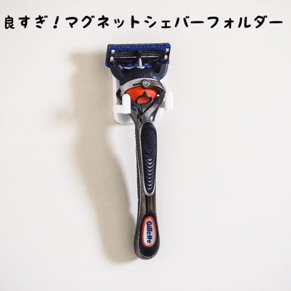 マグネットシェイバーホルダー【セリア】