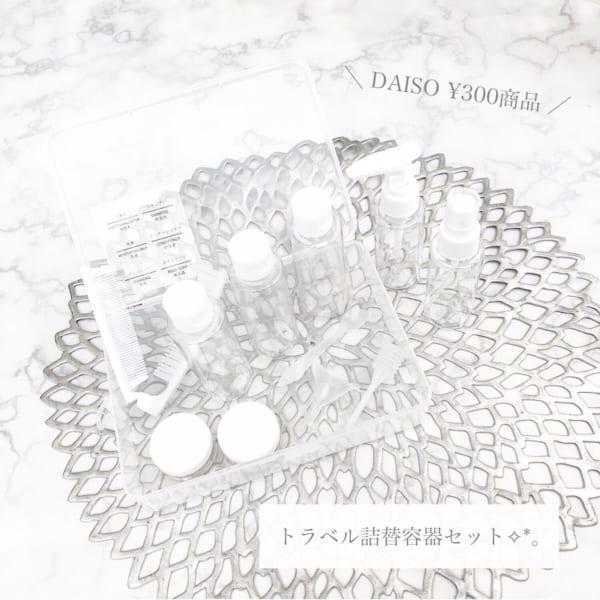 【ダイソー】化粧ボトルセット