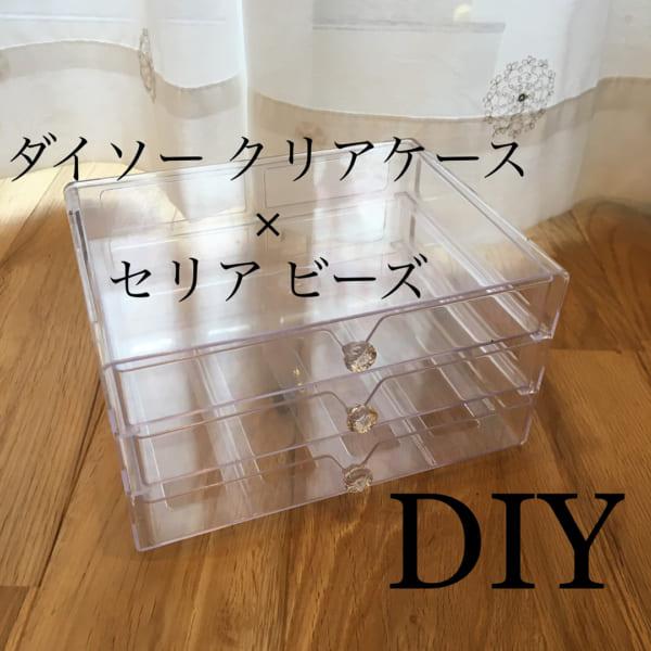 セリア・ダイソーetc. DIY11