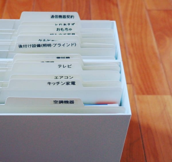 書類の収納方法