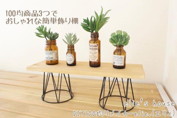 たった2種類の材料で簡単飾り棚