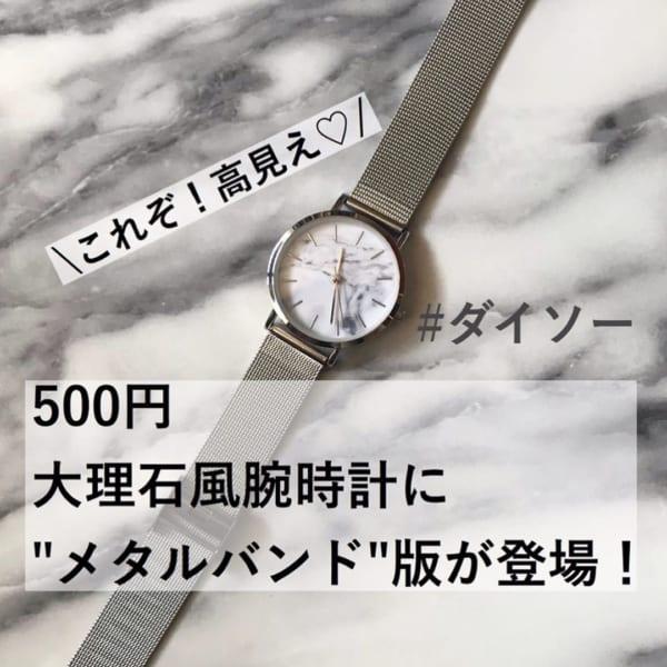 腕時計【ダイソー】