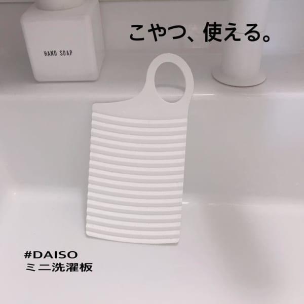 曲がる洗濯板【ダイソー】