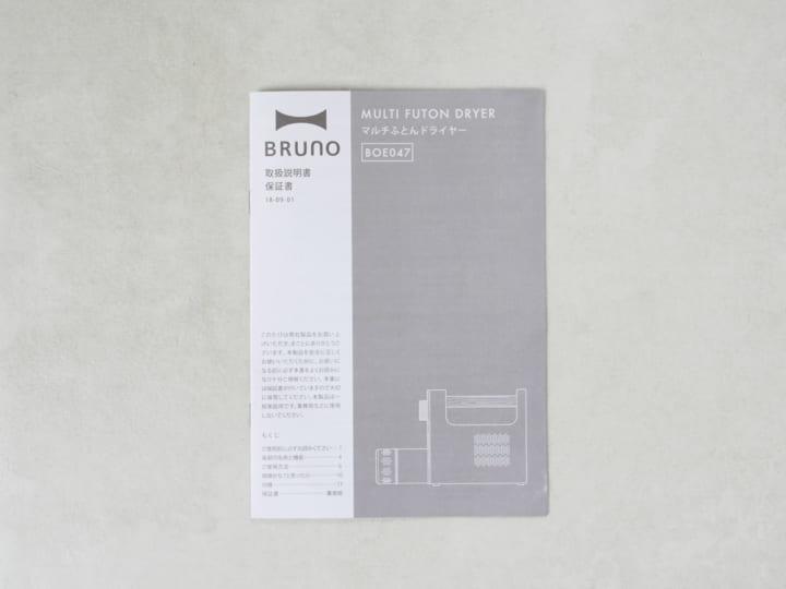 布団乾燥機9