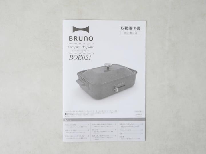 BRUNO コンパクトホットプレート11