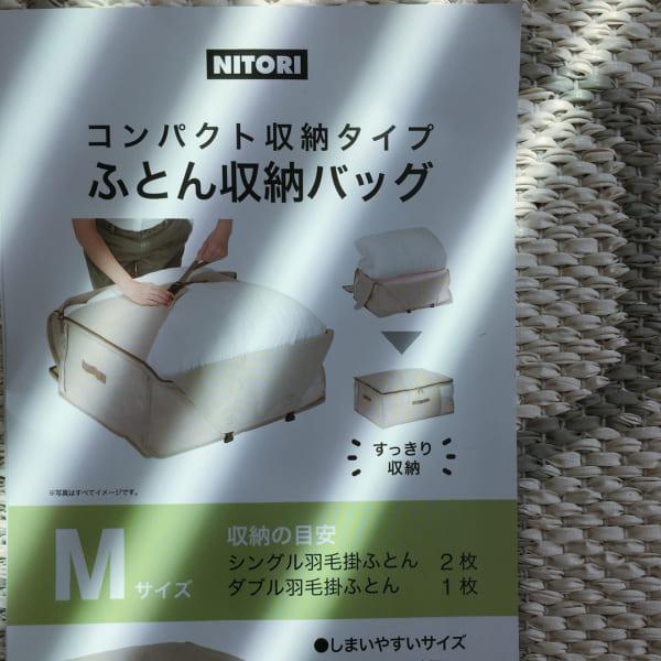 圧縮不要なバッグでコンパクトな布団収納