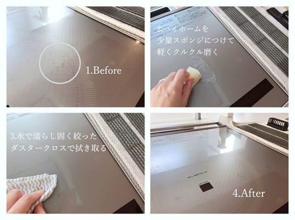 IHの焦げ付きを落とすキッチン掃除方法