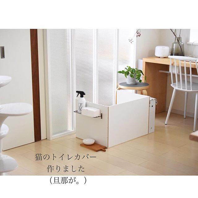 猫にも嬉しいアイデア!トイレは隠して収納