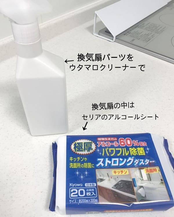100均商品を使うキッチン換気扇掃除の仕方