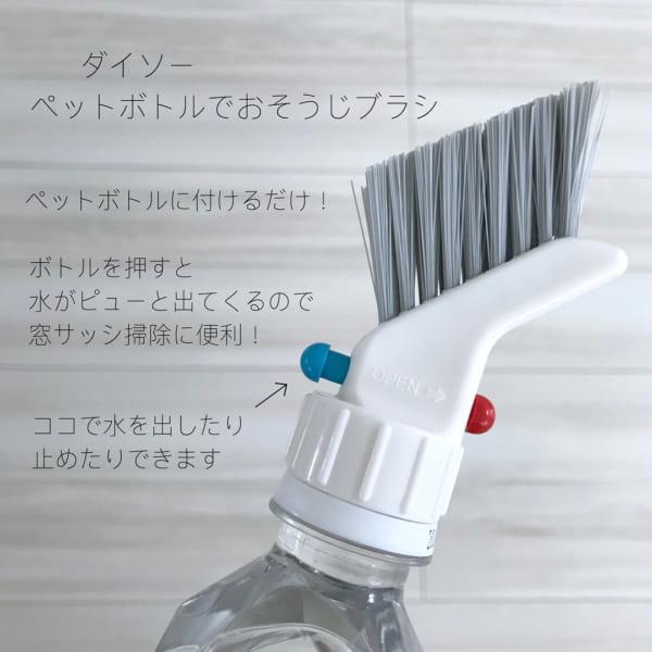 ダイソー 掃除グッズ6