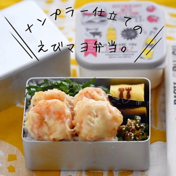 ぷりぷり海老が美味しい!海老マヨ丼弁当