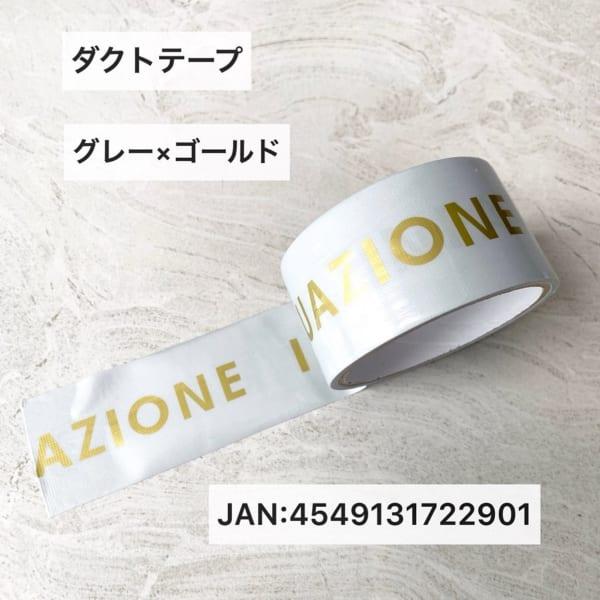 ダクトテープ【ダイソー】