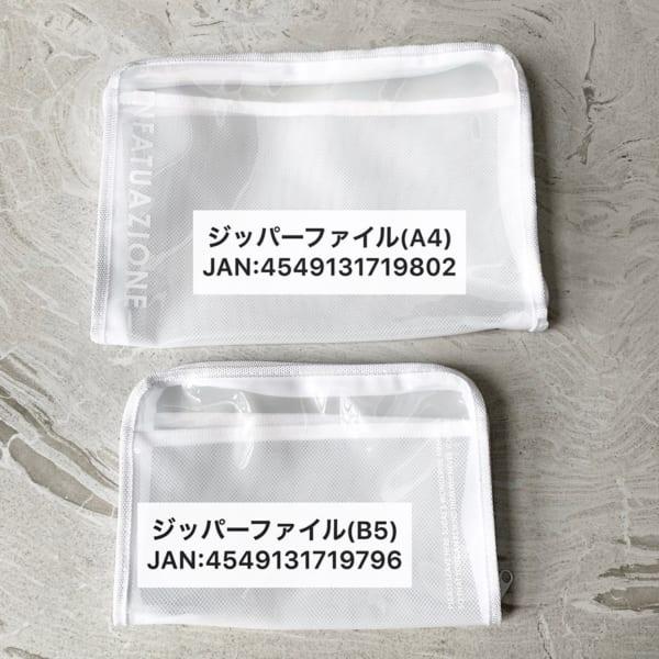 ジッパーファイル【ダイソー】