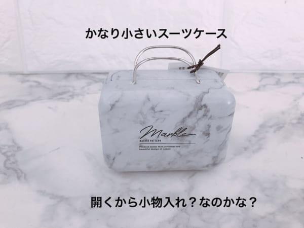 【ワッツ】大理石柄スーツケース型小物入れ