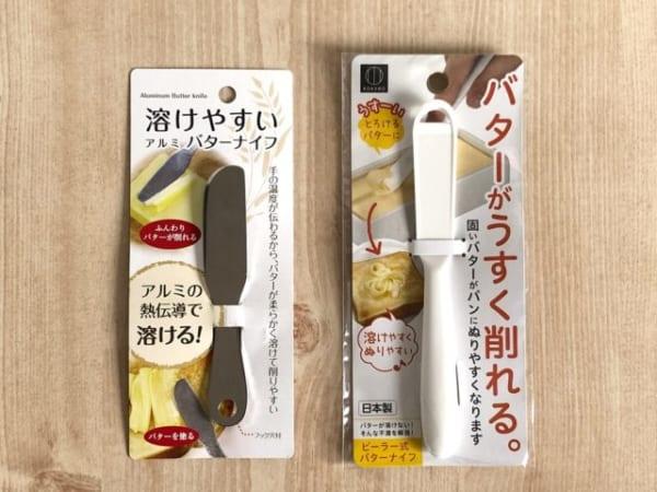 ■バターナイフ