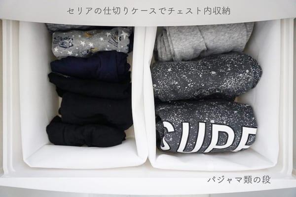 衣類収納の仕切りケース