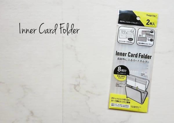 キャンドゥの長財布に入るカードホルダー