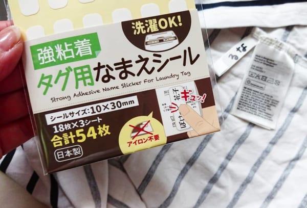 タグ用なまえシール【キャンドゥ】