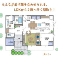 みんなが必ず顔を合わせられる、LDKから2階へ行く間取り!