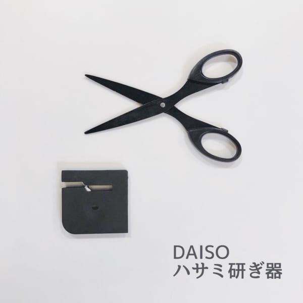 ハサミ研ぎ器【ダイソー】