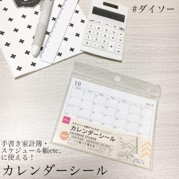 カレンダーシール【ダイソー】