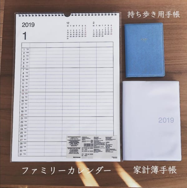 家族のスケジュール管理にウィークリーカレンダー