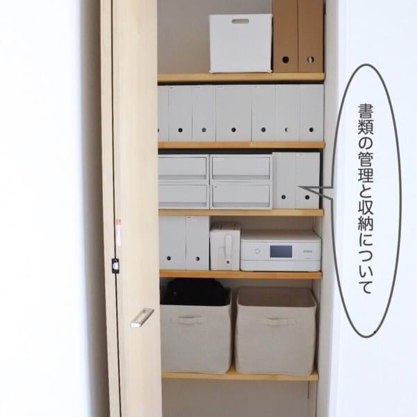 無印良品のポリプロピレンファイルボックス