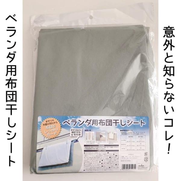 【キャンドゥ】ベランダ用布団干しシート