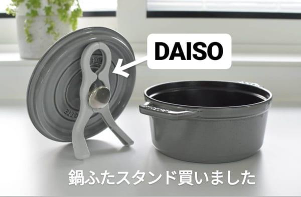 見た目もシンプルな画期的ダイソー鍋蓋スタンド