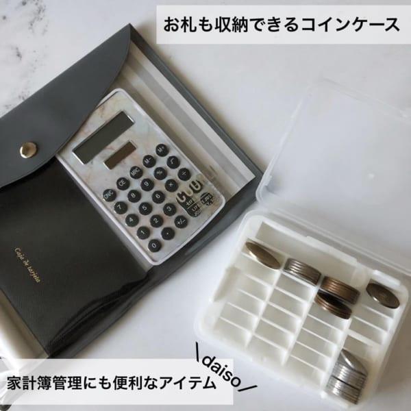 【ダイソー】事務用コインケース