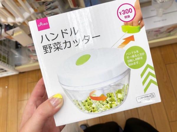【ダイソー】楽ちん「ハンドル野菜カッター」