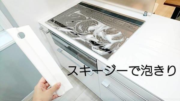 キッチン丸洗い掃除の基本のやり方