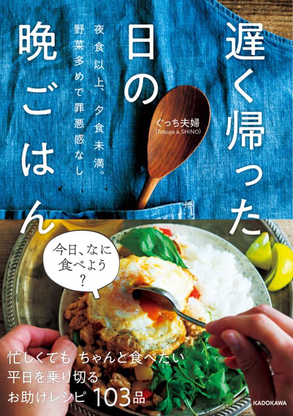 11/22発売【遅く帰った日の晩ごはん】