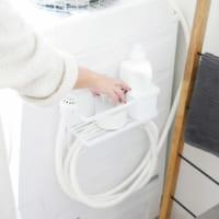 給水ホースをスッキリ収納!インテリアに溶け込む「洗濯機横マグネットラック」