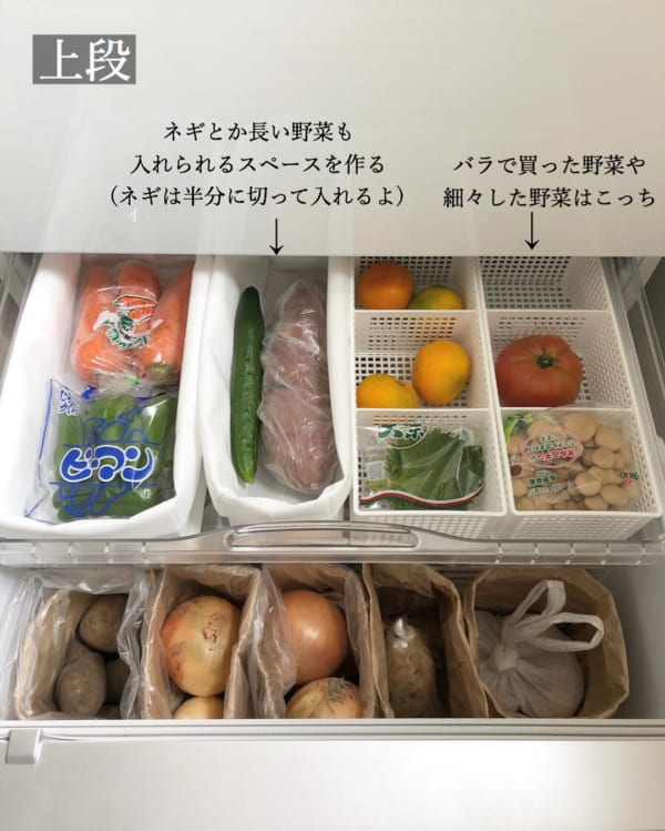 冷蔵庫 野菜室 整理整頓8