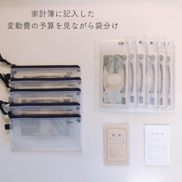 便利お金管理グッズ9