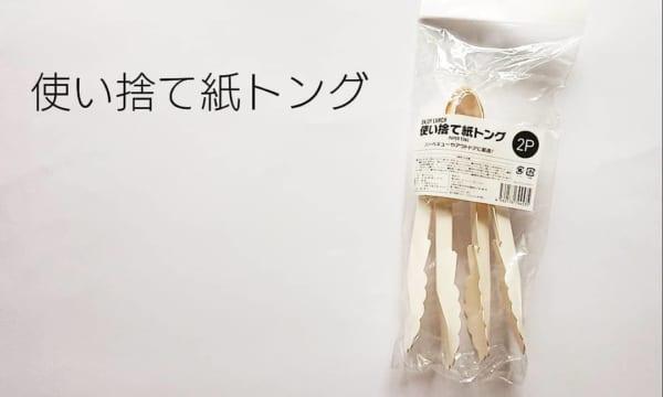 キャンドゥの新商品6