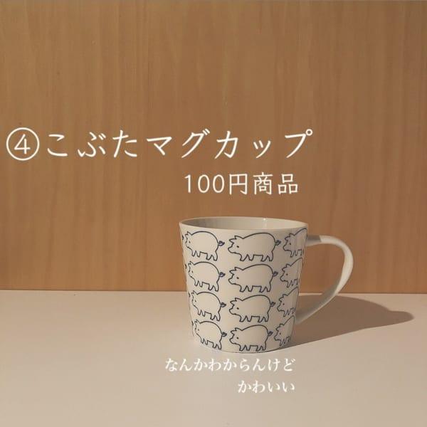 おすすめアイテム②こぶたマグカップ