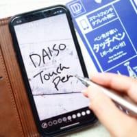 【連載】技アリ♪セリア・ダイソーで見つけた便利アイテム3選