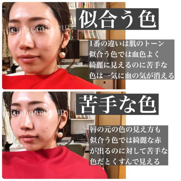 【似合う色】と【似合わない色】は顔の印象をも左右する
