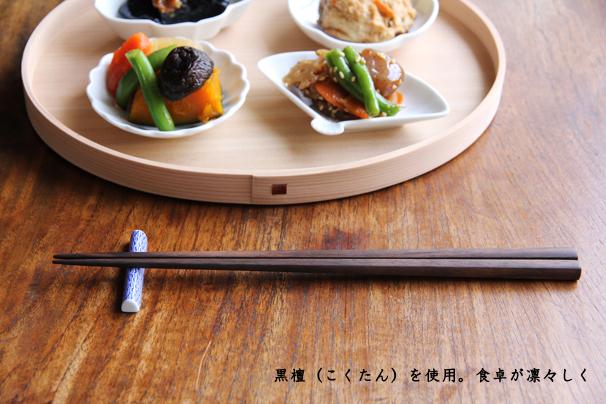 箸 カトラリー