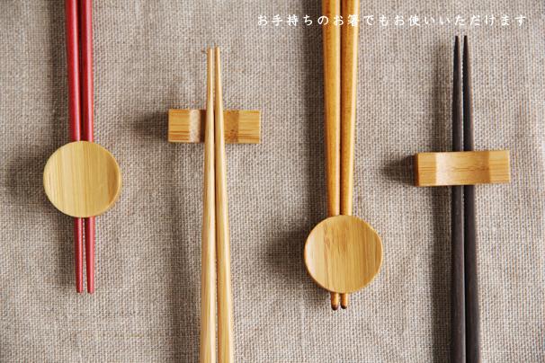 箸 カトラリー5