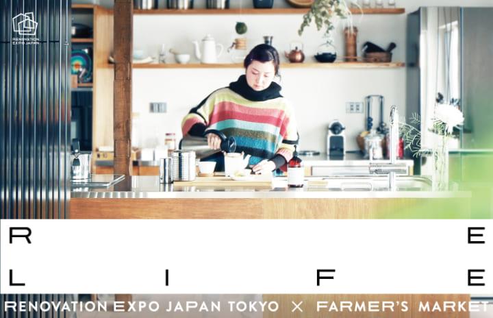 「RE LIFE」リノベーション・エキスポ・ジャパンTOKYO × 青山ファーマーズマーケット
