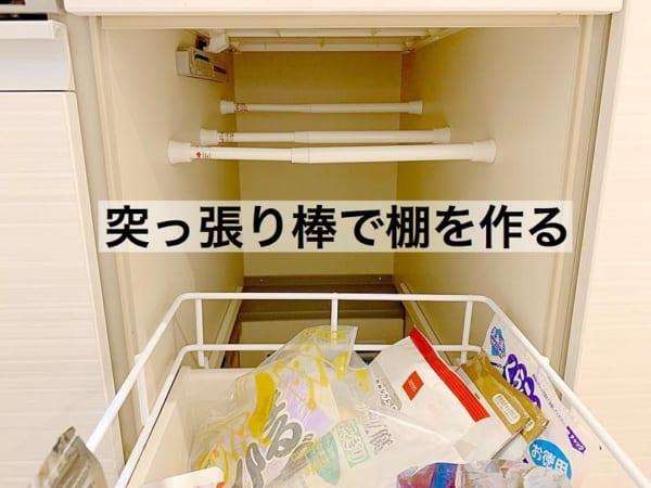 アイデア②突っ張り棒でキッチン収納棚